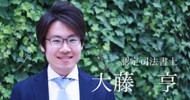 司法書士おと総合事務所 代表 認定司法書士 大藤 亨(おおとう とうる)