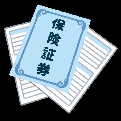 保険証書の画像