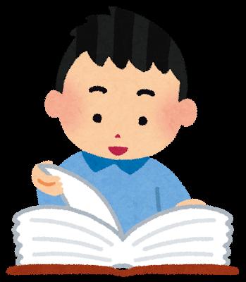 辞書を読む子供