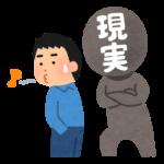 【失敗体験談3】成年後見制度はときに本人の考えとは裏腹の結果に!