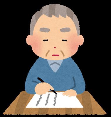【よくある勘違い】成年被後見人は「遺言書」を書くことができない?